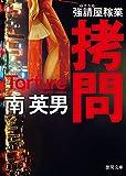 拷問: 強請屋稼業 〈新装版〉 (徳間文庫) 画像
