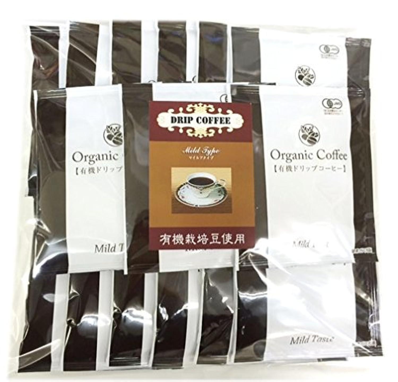 無農薬栽培?安心?安全の有機栽培豆使用ドリップコーヒー【Mild】 15袋(1袋あたり8g) レッツお茶の店 オーガニックコーヒー