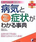 病気と症状がわかる事典―ホームドクターBOOK (実用BEST BOOKS)