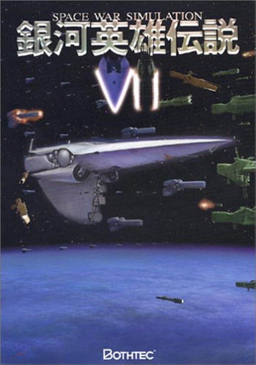 協力する印象約銀河英雄伝説VII  1次ロット