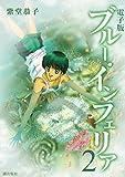 電子書籍版 ブルー・インフェリア (2)