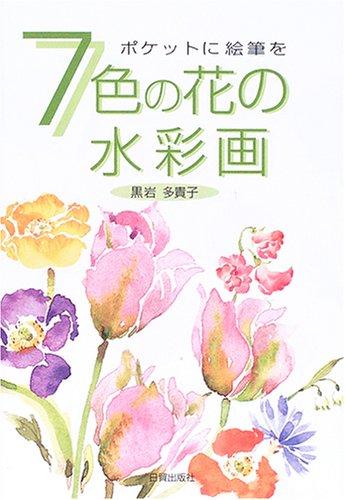 7色の花の水彩画—ポケットに絵筆を