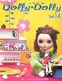Dolly*Dolly Vol.14 (お人形MOOK)
