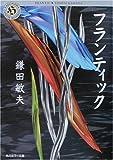 フランティック (角川ホラー文庫)