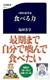 「口腔医療革命 食べる力 (文春新書)」販売ページヘ