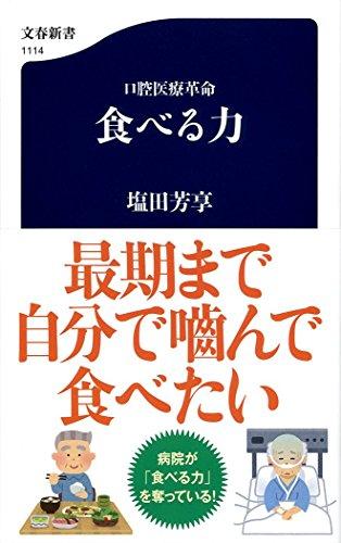 口腔医療革命 食べる力 (文春新書)の詳細を見る