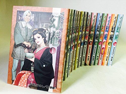 そば屋幻庵 コミック 1-14巻セット (SPコミックス)