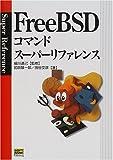 FreeBSDコマンドスーパーリファレンス