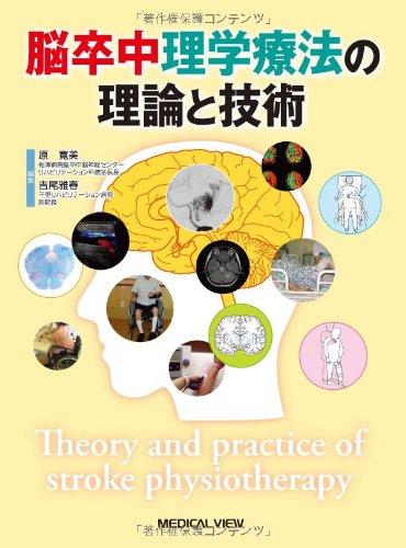 脳卒中理学療法の理論と技術の詳細を見る