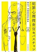 犯罪心理捜査官セバスチャン 上 (創元推理文庫)