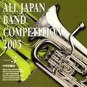全日本吹奏楽コンクール2005 中学校編3