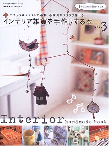 インテリア雑貨を手作りする本 (Vol.3) (Gakken interior mook―私の部屋づくりannex)