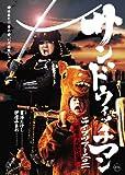 サンドウィッチマン ライブ2011〜新宿与太郎完結篇〜 [DVD]