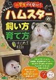 小学生でも安心! かわいいハムスターの飼い方・育て方はじめてBOOK (コツがわかる本!)