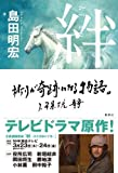「絆 ~走れ奇跡の子馬~」販売ページヘ