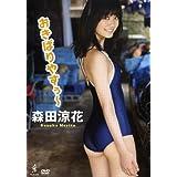 森田涼花 [DVD]