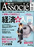 日経ビジネス Associe (アソシエ) 2010年 10/5号 [雑誌]