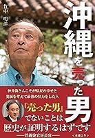 沖縄を売った男
