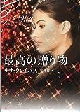 最高の贈り物 (ライムブックス Lixury Romance ク 1-1) (ライムブックスLuxury Romance)