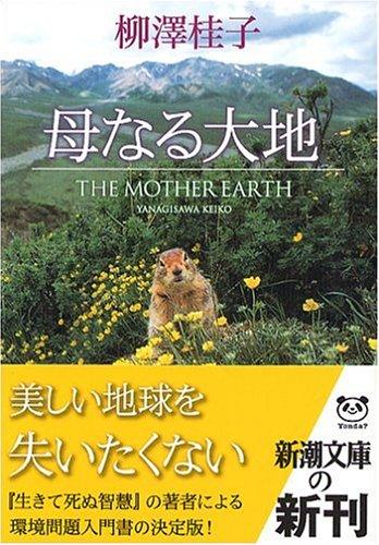 母なる大地 (新潮文庫)の詳細を見る