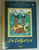 ぷかぷか島のなぞ (ラストパップ島のコアラ・アルシバルド氏の冒険)
