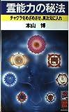 霊能力の秘法―チャクラをめざめさせ、異次元に入れ (トクマブックス)