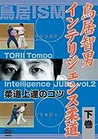 鳥居智男 インテリジェンス柔道 下巻 [DVD]