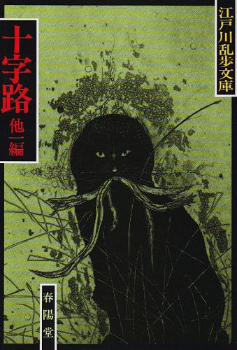 十字路;盲獣 (江戸川乱歩文庫)