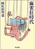 麻雀狂時代 (角川文庫 緑 459-60)