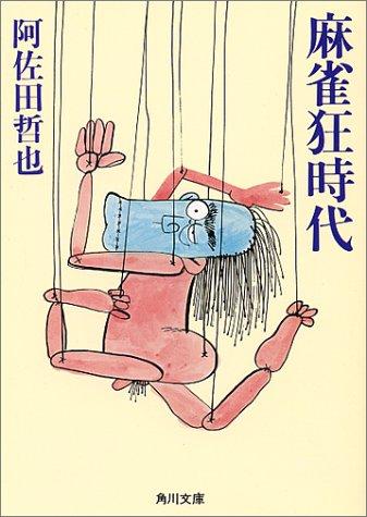 麻雀狂時代 (角川文庫 緑 459-60)の詳細を見る