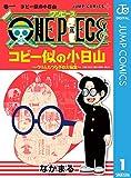 ONE PIECE コビー似の小日山 〜ウリふたつなぎの大秘宝〜 1 (ジャンプコミックスDIGITAL)