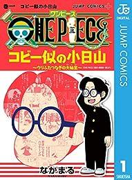 ONE PIECE コビー似の小日山 ~ウリふたつなぎの大秘宝~ 1 (ジャンプコミックスDIGITAL)