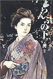 らんぷの下 (小学館文庫)