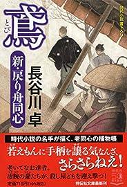 鳶 新・戻り舟同心 (祥伝社文庫)