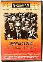 我が家の楽園(吹替&字幕) [DVD]