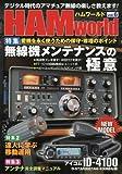 HAM world(ハムワールド) Vol.6 2017年 04 月号 [雑誌]: ラジコン技術 増刊