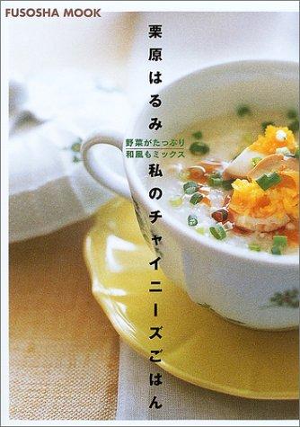 私のチャイニーズごはん―野菜がたっぷり和風もミックス (Fusosha mook)の詳細を見る