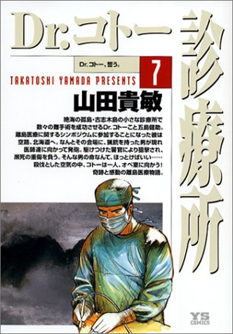 Dr.コトー診療所 (7) (ヤングサンデーコミックス)の詳細を見る