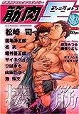 筋肉男 11 (光彩コミックス)