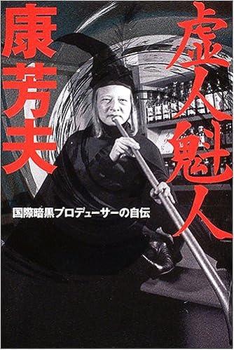 虚人魁人康芳夫 国際暗黒プロデューサーの自伝