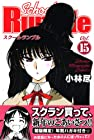 School Rumble 第15巻