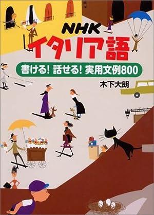 NHK イタリア語 書ける! 話せる! 実用文例800