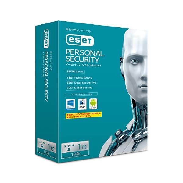 ESET パーソナル セキュリティ (最新版) ...の商品画像