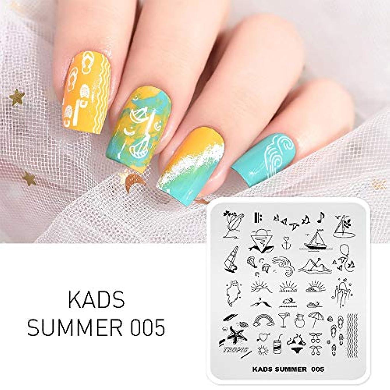 強風怪しい手KADS ネイルスタンピングプレート ネイルプレート 夏の日々 日光ビーチ系 ネイルイメージプレート ネイルアート道具 (SU005)