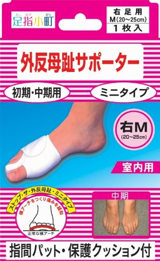 ここに潮持っている足指小町 ミニタイプ 足用 右 Mサイズ (20~25cm) 白