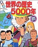 世界の歴史5000年 (学研のまるごとシリーズ)