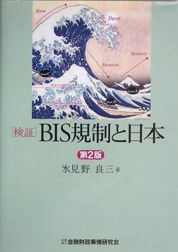 検証 BIS規制と日本の詳細を見る