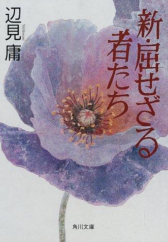 新・屈せざる者たち (角川文庫)の詳細を見る