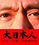 大日本人[Blu-ray/ブルーレイ]