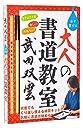 武田双雲 水で書ける大人の書道教室 ( バラエティ )